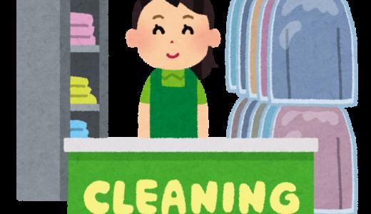新百合ヶ丘で安いクリーニング店を探したら30%OFFでさらに往復送料無料に!