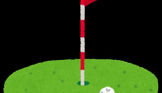 「ゴルフ場で芝すべり」など楽しめる!2017年夏の川崎国際生田緑地ゴルフ場の市民開放日は8月6日(日)と20(日)