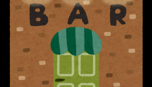 新百合ヶ丘にふらりと一人でも行ける大人向けのバー「BAR BEIGE」がオープン