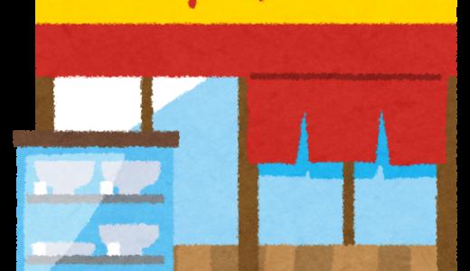 新百合ヶ丘と百合ヶ丘に2つあるコスパが良いと評判の中華料理店「杏花楼」