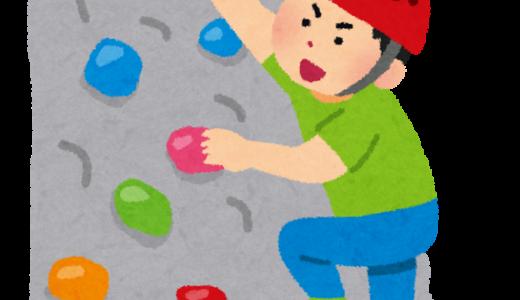百合ヶ丘駅前にロッククライミングジムZEN(ゼン)がオープン!ボルダリングに気軽に挑戦!