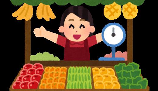 実は一般客も自由に買い物ができる!川崎市中央卸売北部市場は朝市とグルメがおすすめ