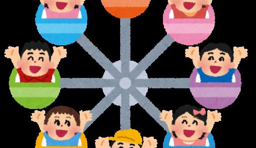 よみうりランドが入園無料!期間限定で麻生区向けの特別招待を実施!
