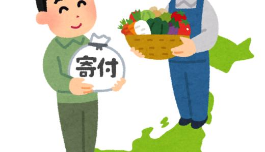 川崎市はふるさと納税で12億円の赤字と判明。川崎市の今後の対応は?