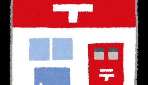麻生郵便局は土日も窓口対応でき、ドライブスルーポストもあり便利!
