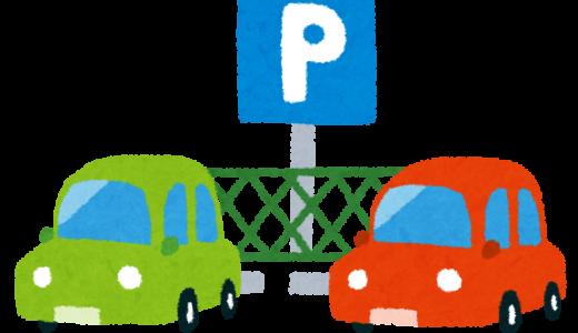 新百合ヶ丘のイオンやイオンシネマの駐車場の無料の駐車サービス券