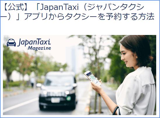 会社 近く の タクシー