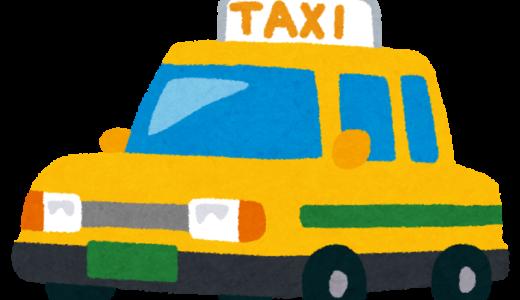 新百合ヶ丘でタクシーを予約する(呼ぶ)なら3つのタクシー会社