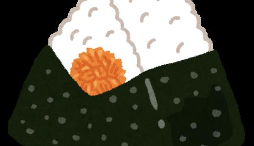 美味しいおにぎりを食べるなら!お米や素材にこだわった手作りの、おにぎり専門店、天地の恵み「弥平四郎」