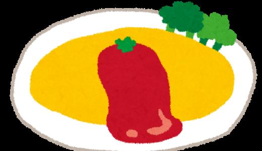 新百合ヶ丘のオムライス専門店「ポムの樹」の30%割引やダイエットが気になる人向けの糖質OFFオムレツなど