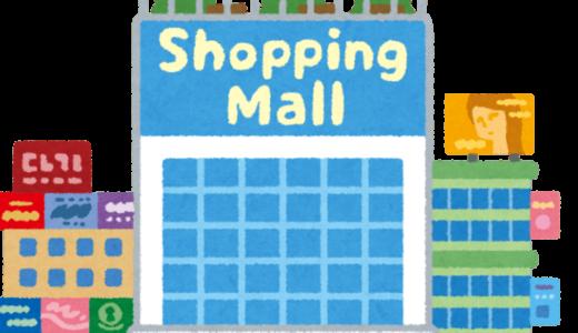 新百合ヶ丘から若葉台に行く途中に約20店舗が入るショッピングセンター「稲城小田良SCメディカルモール」ができる予定(追記あり)