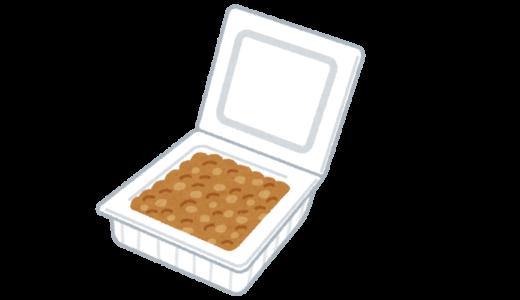 「しそのり納豆」が人気!安心安全な納豆は川崎市麻生区に本社がある「かじのや納豆」