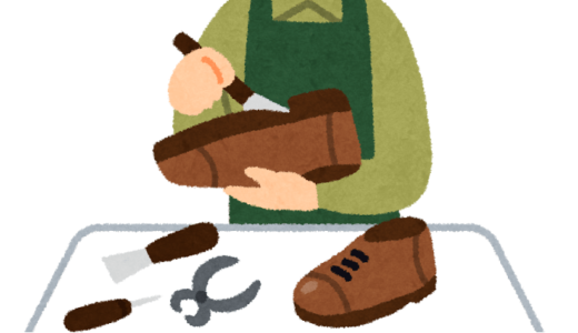 革製品の手入れなら!新百合ヶ丘に2つある「クイックボーイ」で靴や鞄、革小物等の修理やクリーニングでこまめに身だしなみを
