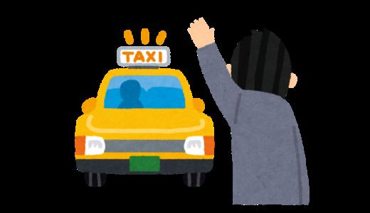 待望!新百合ヶ丘周辺で利用可能なタクシーアプリ「タクベル」が登場!簡単操作で無料で呼べます!
