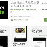 いよいよ!Uber Eats(ウーバーイーツ)が新百合ヶ丘でも利用できるようになるかも(500円分のクーポンも)