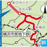 「新百合ヶ丘に地下鉄」が現実的に!新百合ヶ丘とあざみ野がつながる横浜市営地下鉄延伸計画に横浜市と川崎市が合意との情報