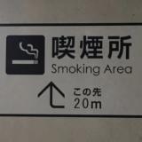 新百合ヶ丘駅前の唯一の喫煙所は交番が目印!タクシー乗り場の近く
