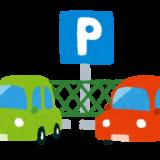 イオンスタイル新百合ヶ丘の駐車場の無料になる条件が一部変更(2019年3月以降)