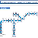 小田急線の遅延などの正確な運行情報を確認するには「小田急線列車運行状況」