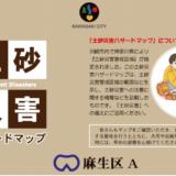 新百合ヶ丘近くの麻生区の土砂災害ハザードマップ(川崎市提供)
