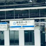 小田急電鉄が向ヶ丘遊園駅ー新百合ケ丘駅間の複々線・地下二層化に前向きな姿勢