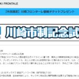川崎フロンターレ無料チケット